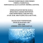 Εκδήλωση ενημέρωσης Τμήματος Γεωπονίας Ιχθυολογίας και Υδάτινου Περιβάλλοντος
