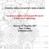 Εκδήλωση ενημέρωσης Τμήματος Μηχανολόγων Μηχανικών