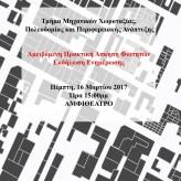 Εκδήλωση ενημέρωσης Τμήματος Μηχανικών Χωροταξίας, Πολεοδομίας και Περιφερειακής Ανάπτυξης