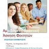 Εκδήλωση ενημέρωσης Τμήματος Βιοχημείας και Βιοτεχνολογίας