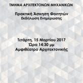Εκδήλωση ενημέρωσης Τμήματος Αρχιτεκτόνων Μηχανικών