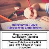 Εκδήλωση ενημέρωσης Παιδαγωγικού Τμήματος Προσχολικής Εκπαίδευσης