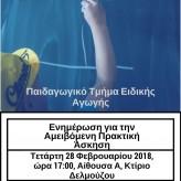 Εκδήλωση ενημέρωσης Παιδαγωγικού Τμήματος Ειδικής Αγωγής