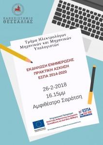 Εκδήλωση ενημέρωσης Τμήματος Ηλεκτρολόγων Μηχανικών και Μηχανικών Υπολογιστών