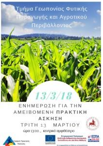 Εκδήλωση ενημέρωσης Τμήματος Γεωπονίας Φυτικής Παραγωγής και Αγροτικού Περιβάλλοντος