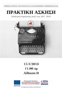 Εκδήλωση ενημέρωσης Τμήματος Ιστορίας Αρχαιολογίας και Κοινωνικής Ανθρωπολογίας