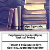 Εκδήλωση ενημέρωσης Παιδαγωγικού Τμήματος Δημοτικής Εκπαίδευσης