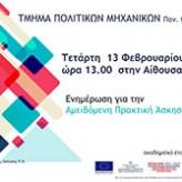Εκδήλωση ενημέρωσης Τμήματος Πολιτικών Μηχανικών