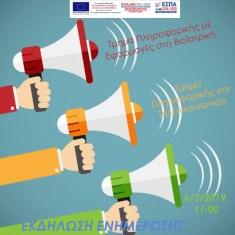 Εκδήλωση ενημέρωσης Τμημάτων Πληροφορικής και Τηλεπικοινωνιών, Πληροφορικής με Εφαρμογές στη Βιοϊατρική