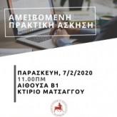 Εκδήλωση ενημέρωσης Τμήματος Οικονομικών Επιστημών