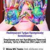 Εκδήλωση Ενημέρωσης Παιδαγωγικό Τμήμα  Προσχολικής Εκπαίδευσης