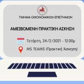 Εκδήλωση Ενημέρωσης Τμήμα Οικονομικών επιστημών